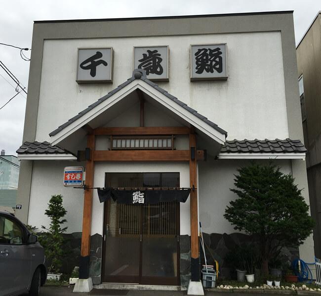 『千歳鮨』お店の外観